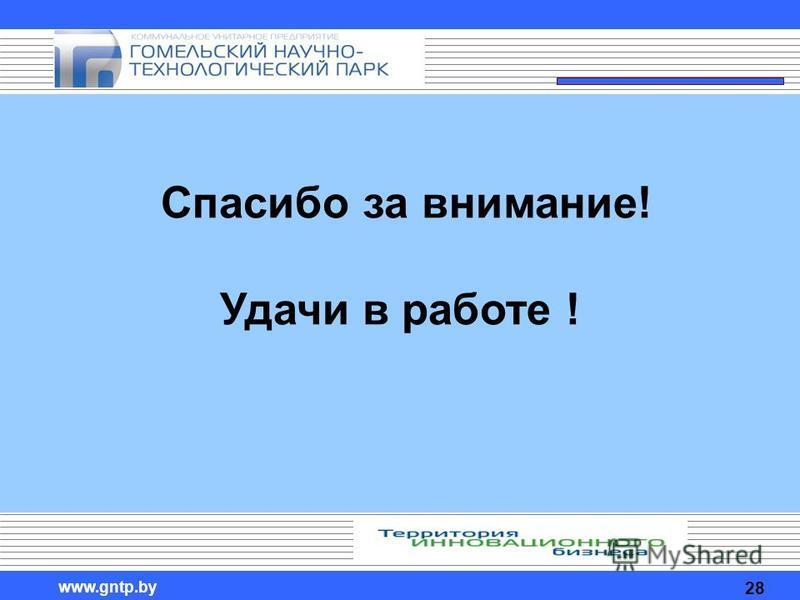 www.gntp.by Спасибо за внимание! Удачи в работе ! 28