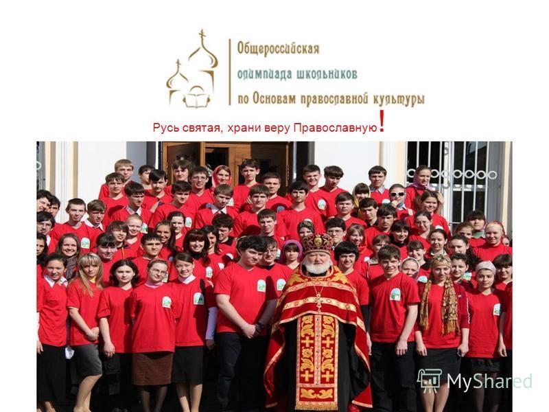 Русь святая, храни веру Православную !