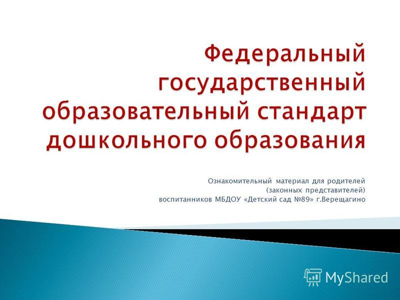 Ознакомительный материал для родителей (законных представителей) воспитанников МБДОУ «Детский сад 89» г.Верещагино