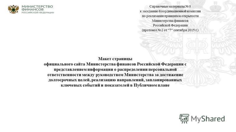 Справочные материалы 8 к заседанию Координационной комиссии по реализации принципов открытости Министерства финансов Российской Федерации (протокол 2 от