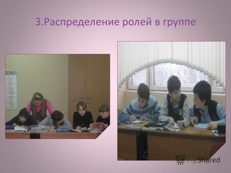 3. Распределение ролей в группе