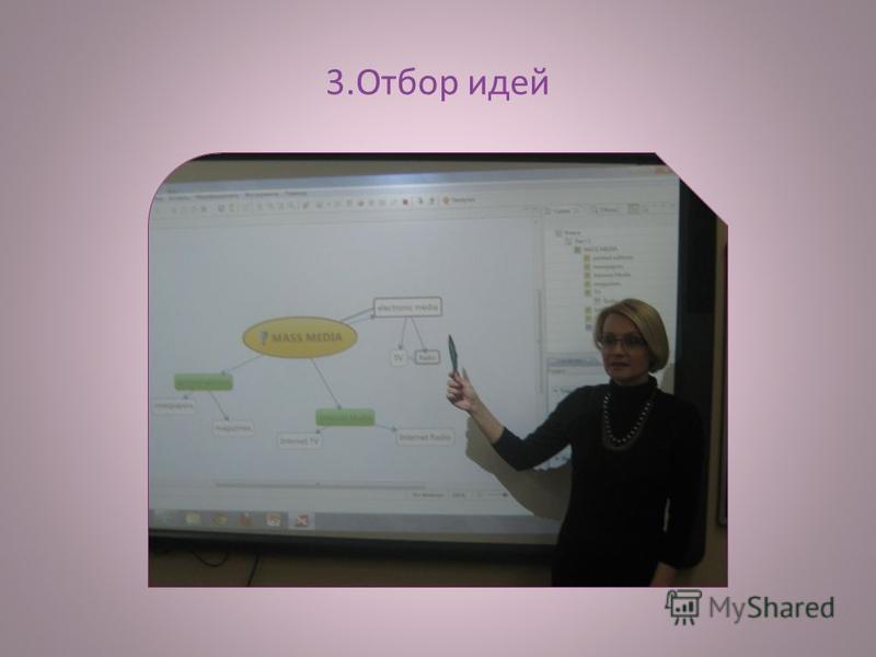 3. Отбор идей