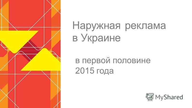 Наружная реклама в Украине в первой половине 2015 года