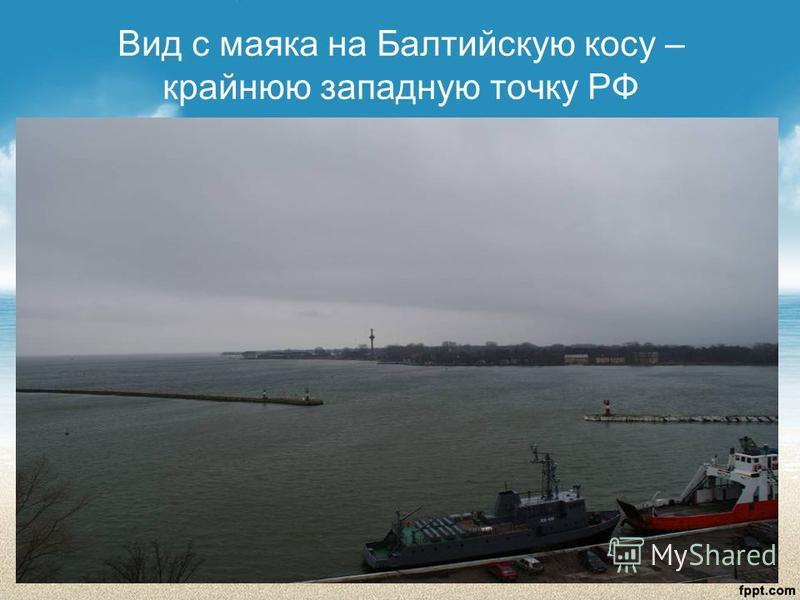 Вид с маяка на Балтийскую косу – крайнюю западную точку РФ