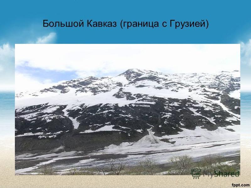 Большой Кавказ (граница с Грузией)