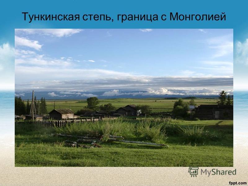Тункинская степь, граница с Монголией