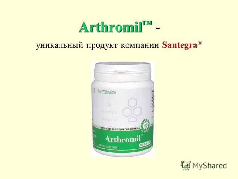 Arthromil Arthromil - уникальный продукт компании Santegra ®
