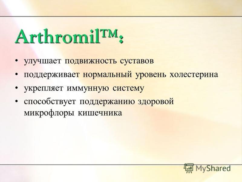 Arthromil: улучшает подвижность суставов поддерживает нормальный уровень холестерина укрепляет иммунную систему способствует поддержанию здоровой микрофлоры кишечника