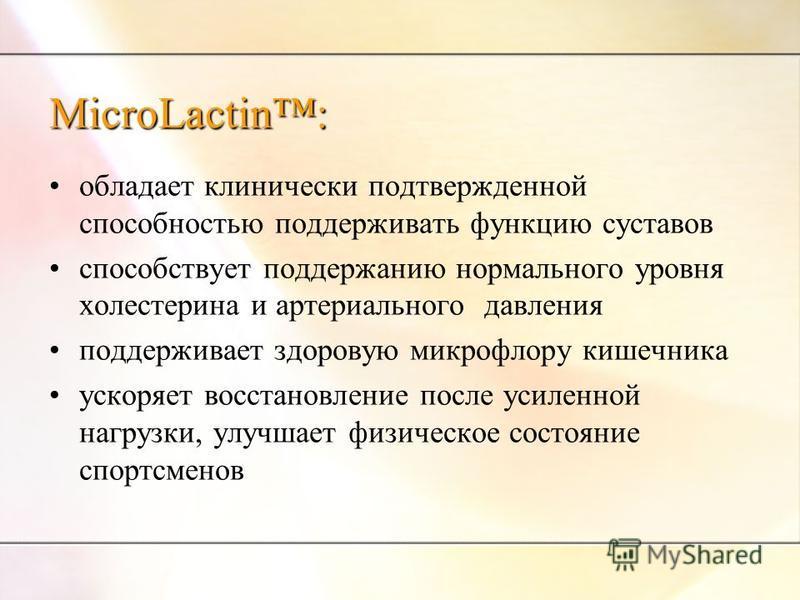 MicroLactin: обладает клинически подтвержденной способностью поддерживать функцию суставов способствует поддержанию нормального уровня холестерина и артериального давления поддерживает здоровую микрофлору кишечника ускоряет восстановление после усиле
