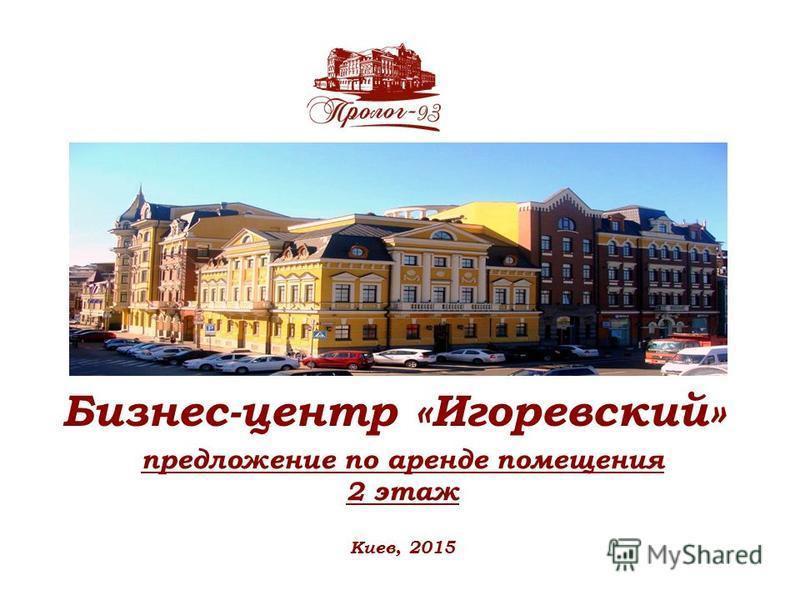 Бизнес-центр «Игоревский» предложение по аренде помещения 2 этаж Киев, 2015