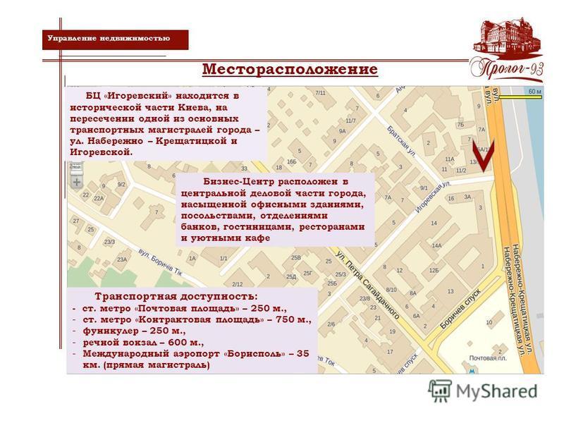 Управление недвижимостью Месторасположение Бизнес-Центр расположен в центральной деловой части города, насыщенной офисными зданиями, посольствами, отделениями банков, гостиницами, ресторанами и уютными кафе БЦ «Игоревский» находится в исторической ча