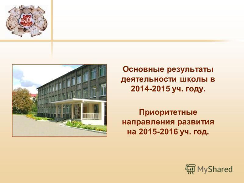 Основные результаты деятельности школы в 2014-2015 уч. году. Приоритетные направления развития на 2015-2016 уч. год.