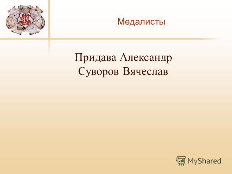 Медалисты Придава Александр Суворов Вячеслав