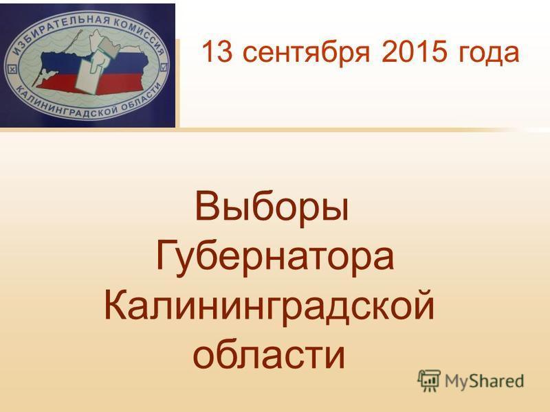 13 сентября 2015 года Выборы Губернатора Калининградской области