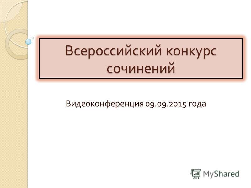 Всероссийский конкурс сочинений Видеоконференция 09.09.2015 года
