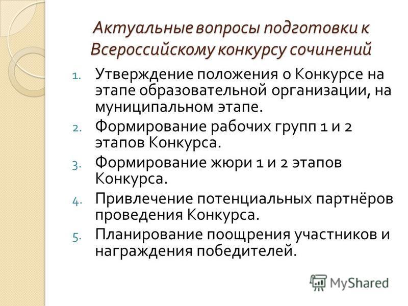 Положение конкурс сочинений о школе