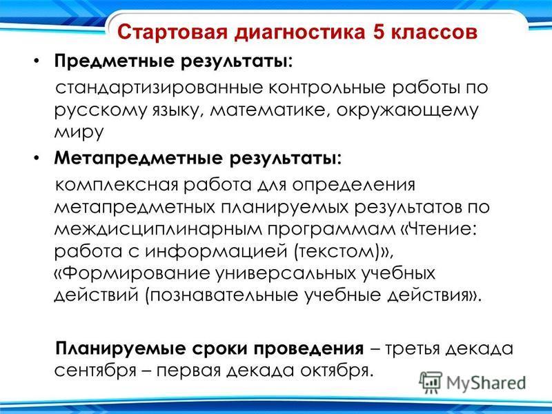 Стартовая диагностика 5 классов Предметные результаты: стандартизированные контрольные работы по русскому языку, математике, окружающему миру Метапредметные результаты: комплексная работа для определения метапредметных планируемых результатов по межд