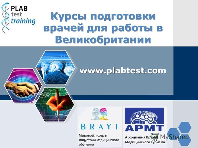 LOGO Курсы подготовки врачей для работы в Великобритании www.plabtest.com
