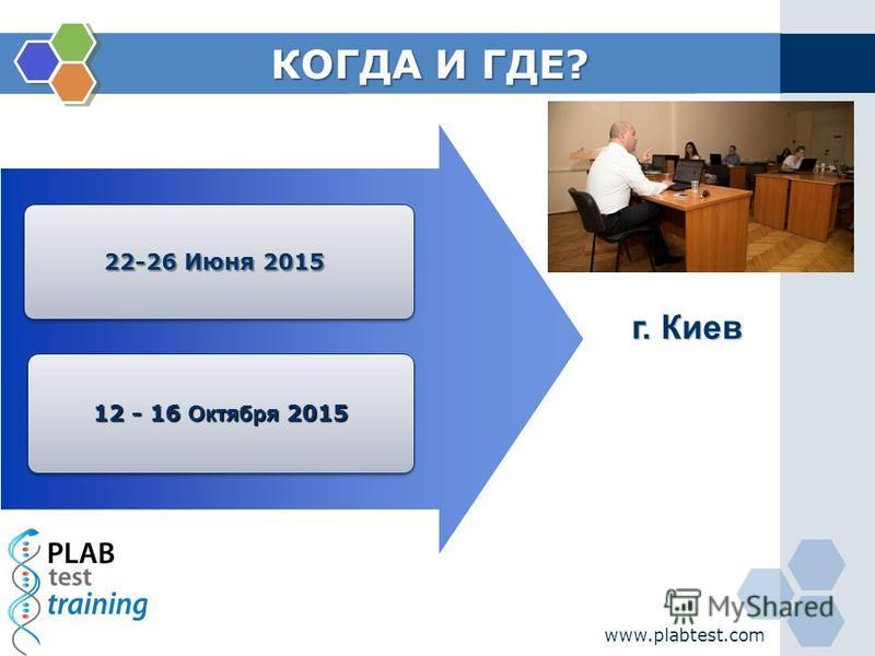 КОГДА И ГДЕ? www.plabtest.com 22-26 Июня 2015 12 - 16 Октября 2015 г. Киев