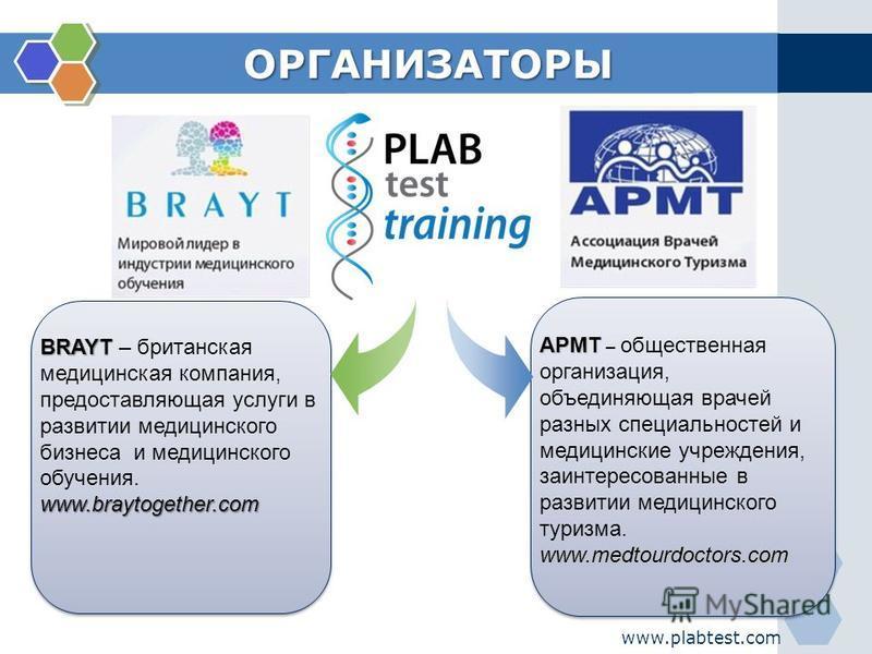 www.plabtest.com BRAYT BRAYT – британская медицинская компания, предоставляющая услуги в развитии медицинского бизнеса и медицинского обучения.www.braytogether.com Title Add your text APMT APMT – общественная организация, объединяющая врачей разных с
