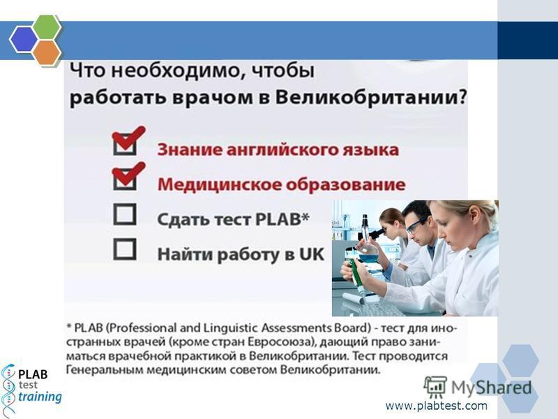 www.plabtest.com