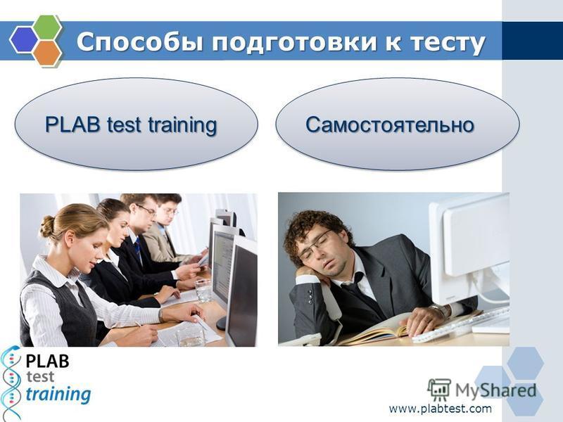 Способы подготовки к тесту www.plabtest.com PLAB test training Самостоятельно