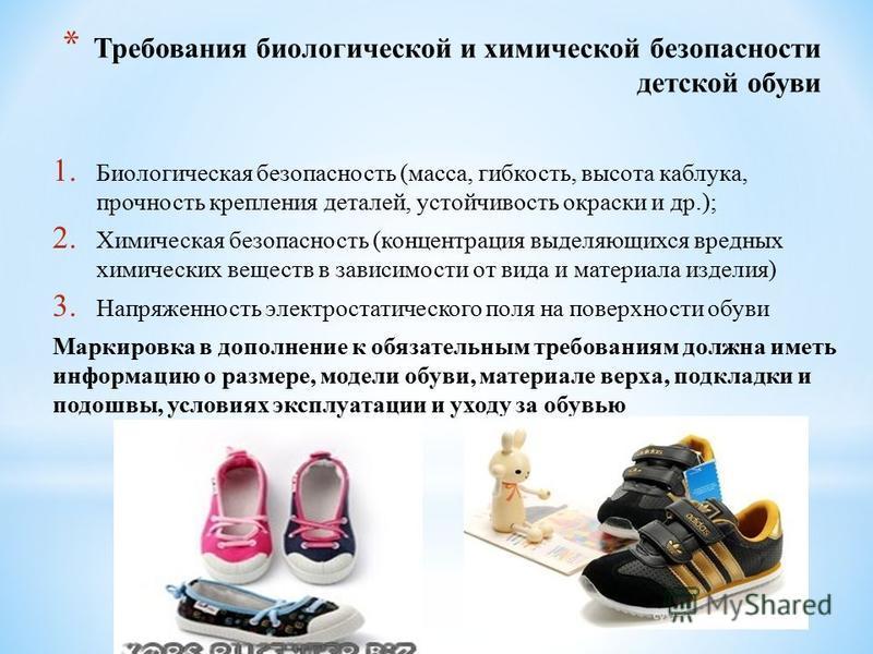 * Требования биологической и химической безопасности детской обуви 1. Биологическая безопасность (масса, гибкость, высота каблука, прочность крепления деталей, устойчивость окраски и др.); 2. Химическая безопасность (концентрация выделяющихся вредных