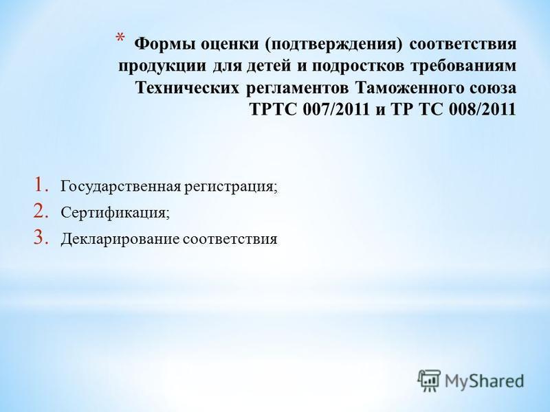 1. Государственная регистрация; 2. Сертификация; 3. Декларирование соответствия