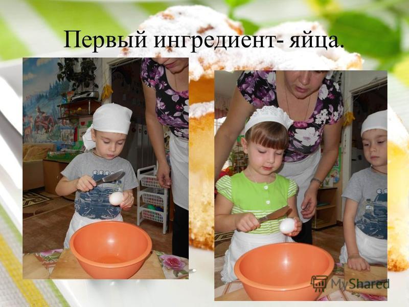 Первый ингредиент- яйца.