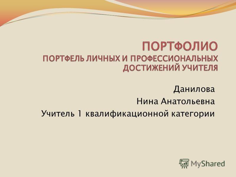 Данилова Нина Анатольевна Учитель 1 квалификационной категории