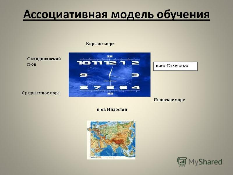Ассоциативная модель обучения Карское море п-ов Камчатка Японское море Скандинавский п-ов Средиземное море п-ов Индостан