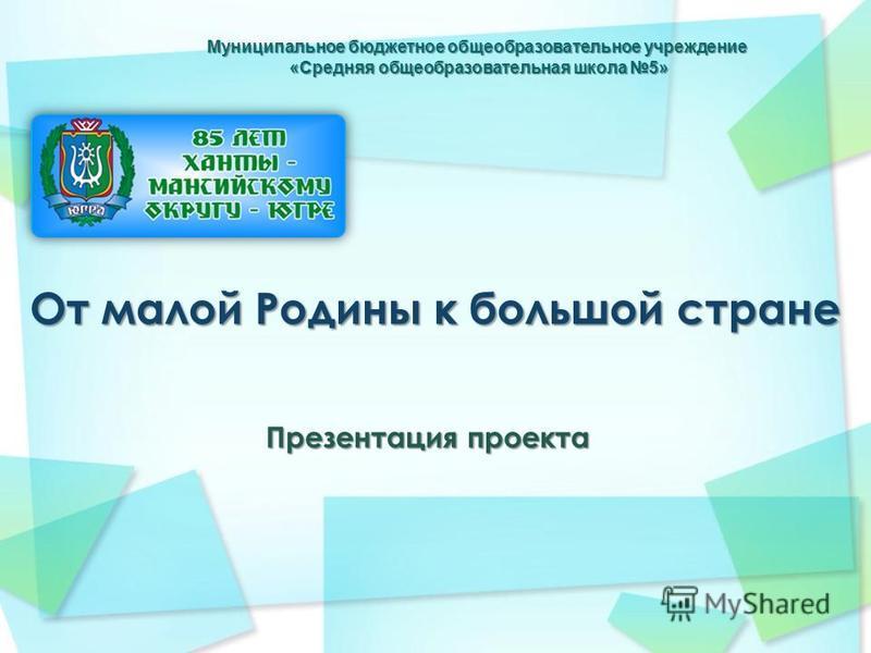 Презентация проекта Муниципальное бюджетное общеобразовательное учреждение «Средняя общеобразовательная школа 5»