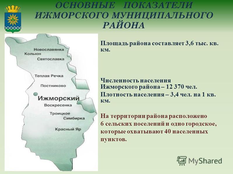 Площадь района составляет 3,6 тыс. кв. км. Численность населения Ижморского района – 12 370 чел. Плотность населения – 3,4 чел. на 1 кв. км. На территории района расположено 6 сельских поселений и одно городское, которые охватывают 40 населенных пунк