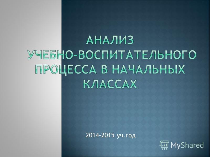 2014-2015 уч.год