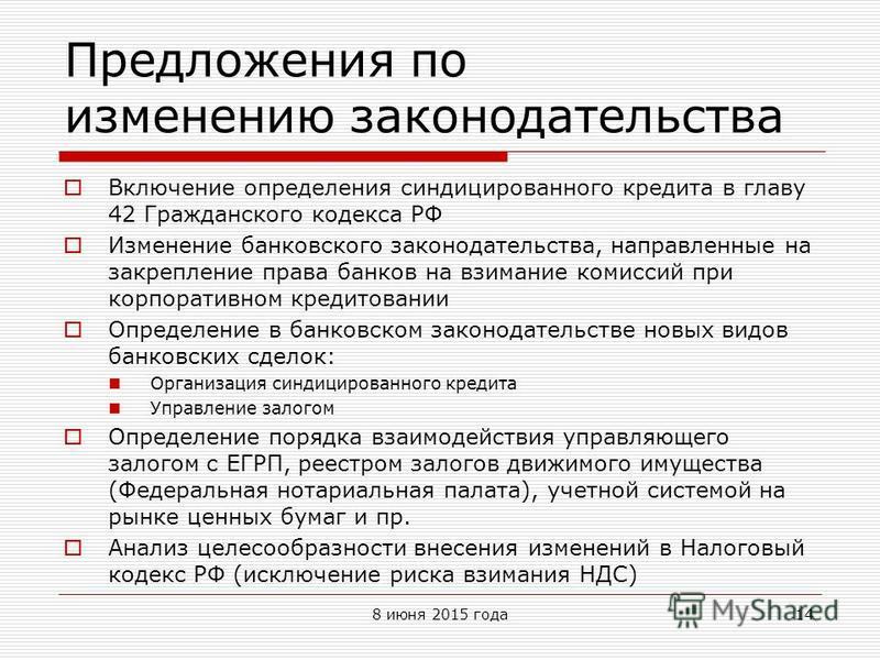 Предложения по изменению законодательства Включение определения синдицированного кредита в главу 42 Гражданского кодекса РФ Изменение банковского законодательства, направленные на закрепление права банков на взимание комиссий при корпоративном кредит