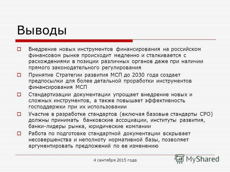 Выводы Внедрение новых инструментов финансирования на российском финансовом рынке происходит медленно и сталкивается с расхождениями в позиции различных органов даже при наличии прямого законодательного регулирования Принятие Стратегии развития МСП д