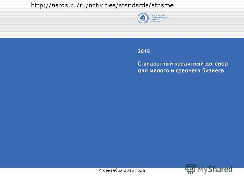 http://asros.ru/ru/activities/standards/stnsme 4 сентября 2015 года