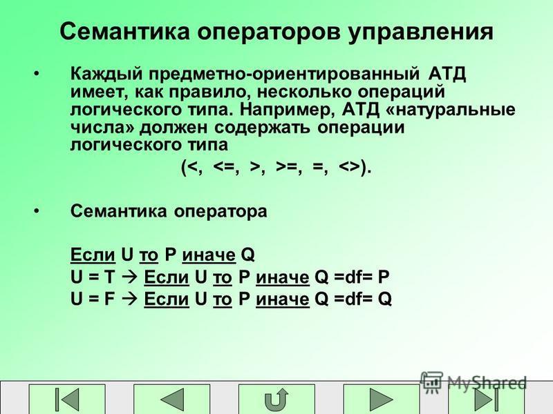 Каждый предметно-ориентированный АТД имеет, как правило, несколько операций логического типа. Например, АТД «натуральные числа» должен содержать операции логического типа (, >=, =, <>). Семантика оператора Если U то P иначе Q U = T Если U то P иначе