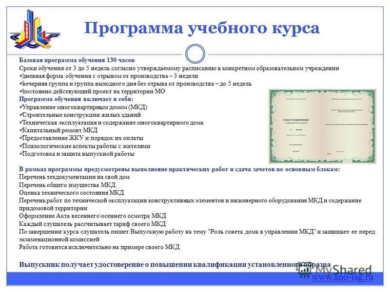 Программа учебного курса www.ano-isg.ru Базовая программа обучения 130 часов Сроки обучения от 3 до 5 недель согласно утверждаемому расписанию в конкретном образовательном учреждении дневная форма обучения с отрывом от производства – 3 недели вечерня