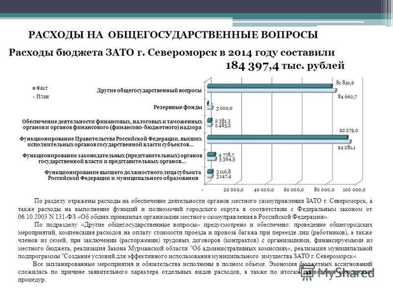 РАСХОДЫ НА ОБЩЕГОСУДАРСТВЕННЫЕ ВОПРОСЫ Расходы бюджета ЗАТО г. Североморск в 2014 году составили 184 397,4 тыс. рублей. По разделу отражены расходы на обеспечение деятельности органов местного самоуправления ЗАТО г. Североморск, а также расходы на вы