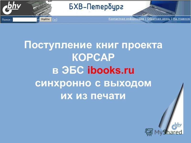 Поступление книг проекта КОРСАР в ЭБС ibooks.ru синхронно с выходом их из печати