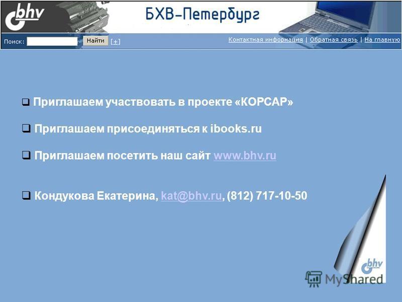 Приглашаем участвовать в проекте «КОРСАР» Приглашаем присоединяться к ibooks.ru Приглашаем посетить наш сайт www.bhv.ruwww.bhv.ru Кондукова Екатерина, kat@bhv.ru, (812) 717-10-50kat@bhv.ru