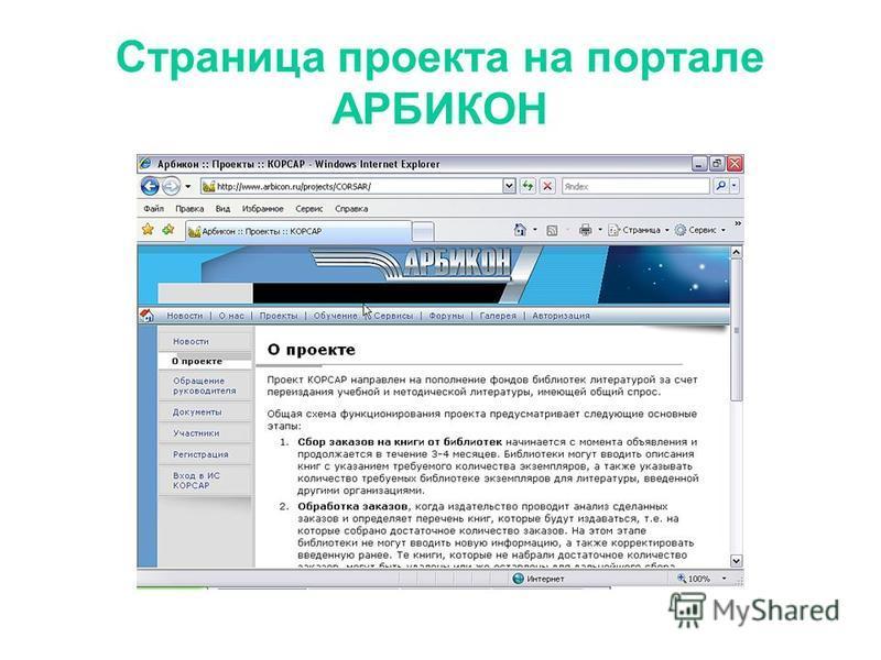 Страница проекта на портале АРБИКОН