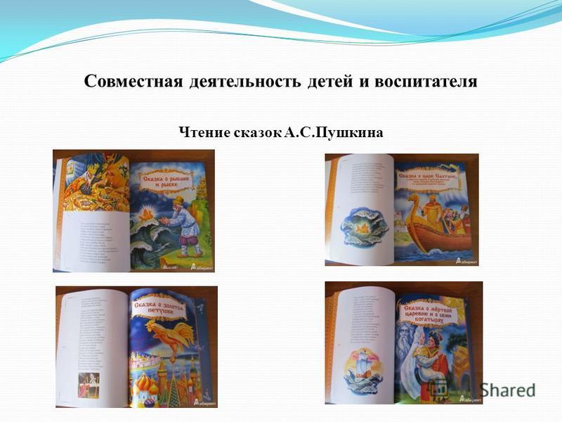 Совместная деятельность детей и воспитателя Чтение сказок А.С.Пушкина