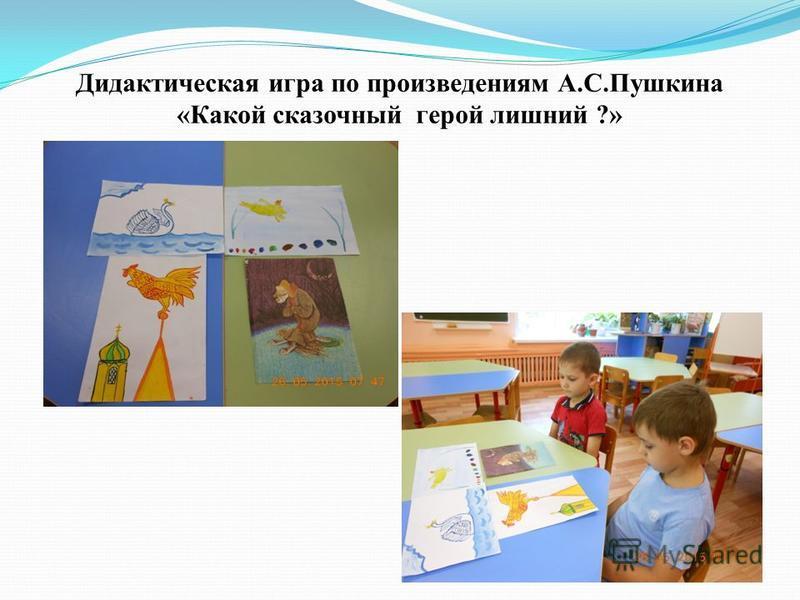 Дидактическая игра по произведениям А.С.Пушкина «Какой сказочный герой лишний ?»