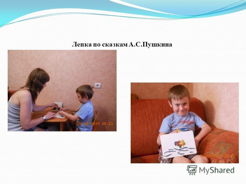 Лепка по сказкам А.С.Пушкина