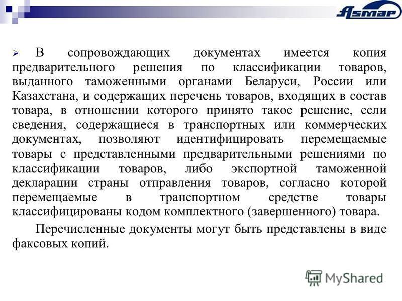 В сопровождающих документах имеется копия предварительного решения по классификации товаров, выданного таможенными органами Беларуси, России или Казахстана, и содержащих перечень товаров, входящих в состав товара, в отношении которого принято такое р