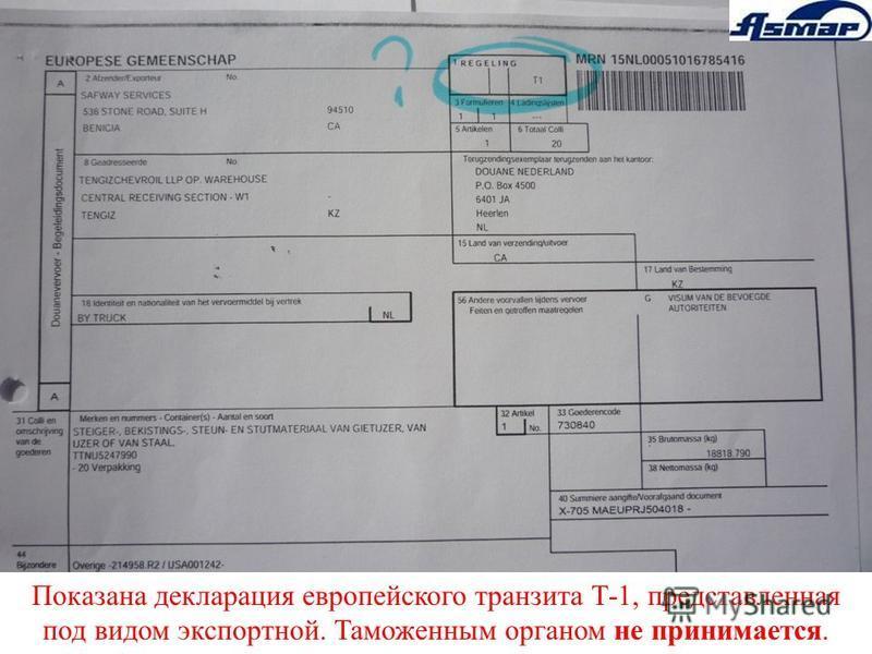 Показана декларация европейского транзита Т-1, представленная под видом экспортной. Таможенным органом не принимается.