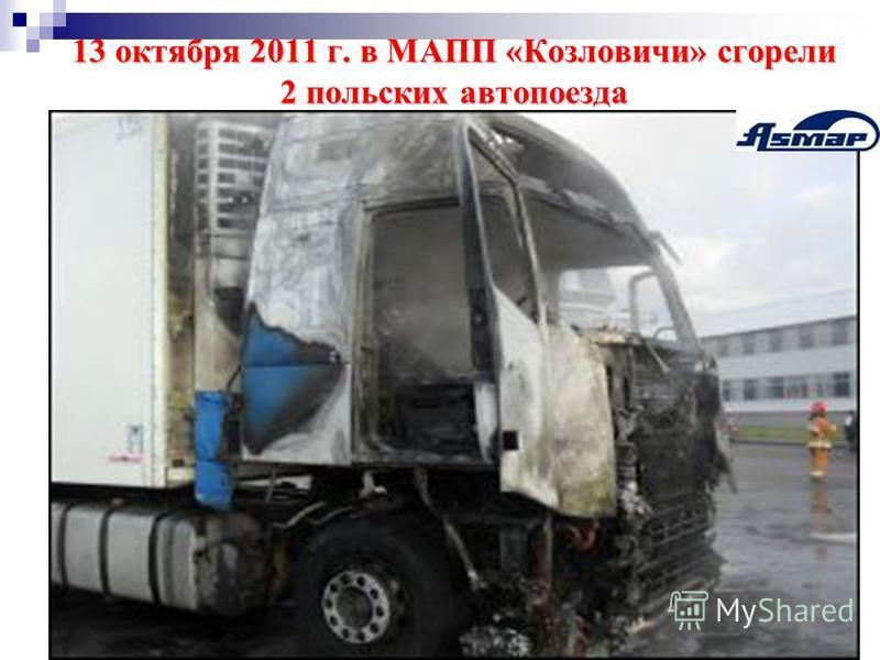 13 октября 2011 г. в МАПП «Козловичи» сгорели 2 польских автопоезда