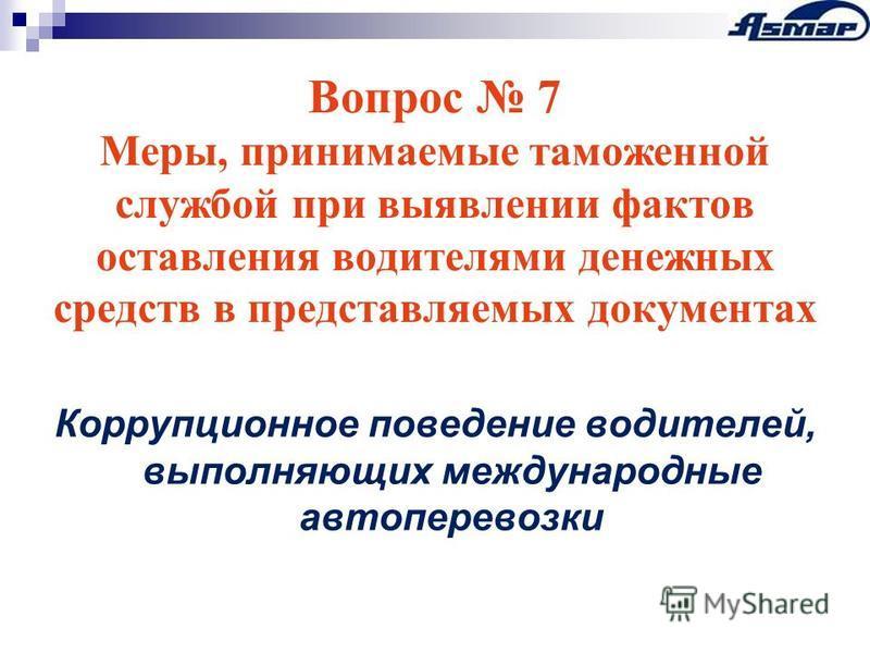 Вопрос 7 Меры, принимаемые таможенной службой при выявлении фактов оставления водителями денежных средств в представляемых документах Коррупционное поведение водителей, выполняющих международные автоперевозки